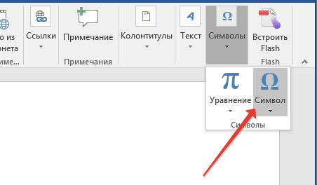 Кнопка символи в Word