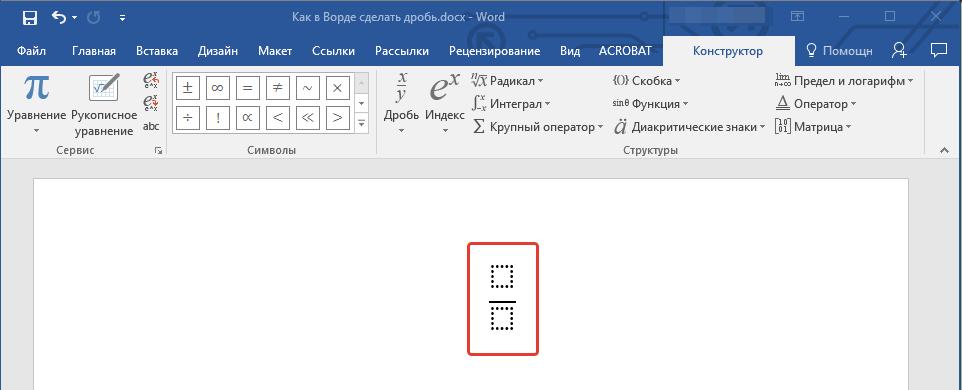 Область рівняння в Word