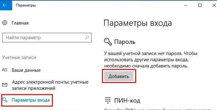 кнопка додавання пароля в параметрах входу