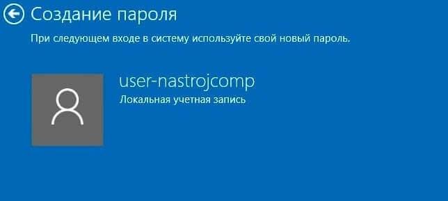створення нового пароля через параметри