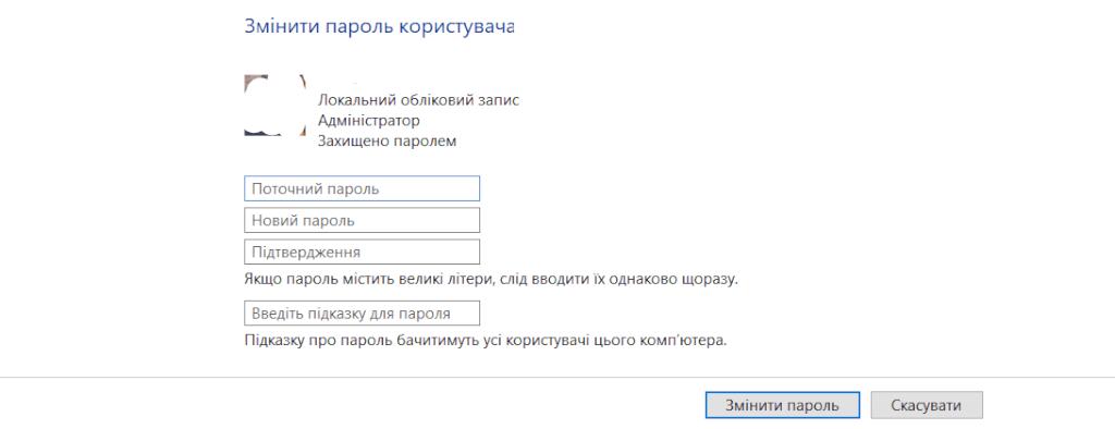 створення нового пароля через панель управління