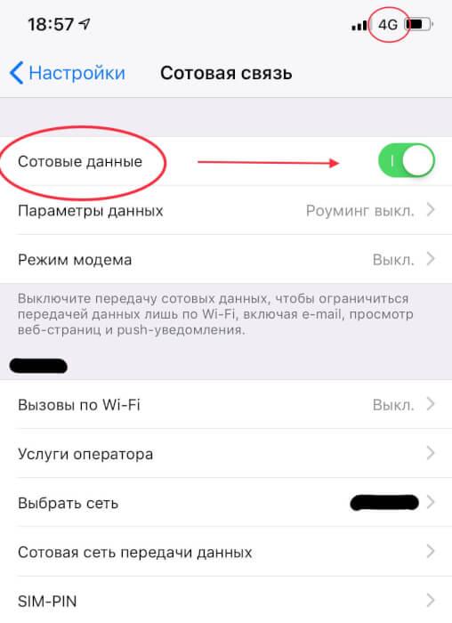 перемикання на мобільні дані