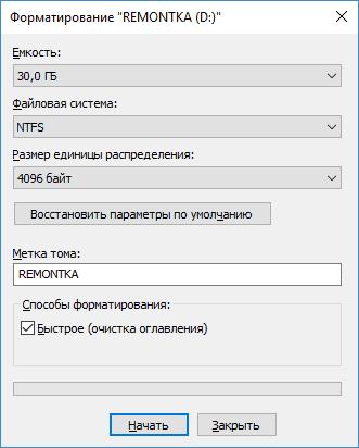 Форматування в NTFS для великих файлів