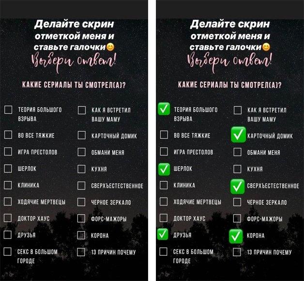 гри в інстаграм анкета