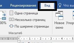 Як видалити порожню сторінку в ворде