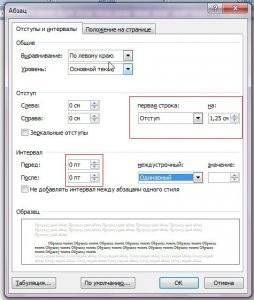 Установка параметрів абзацу