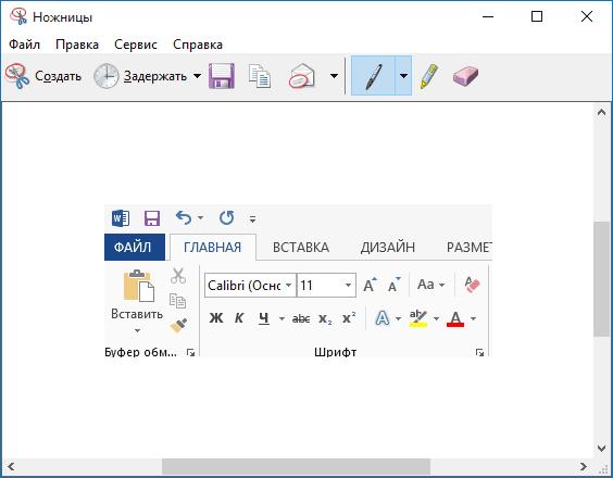 Збереження і редагування скріншота