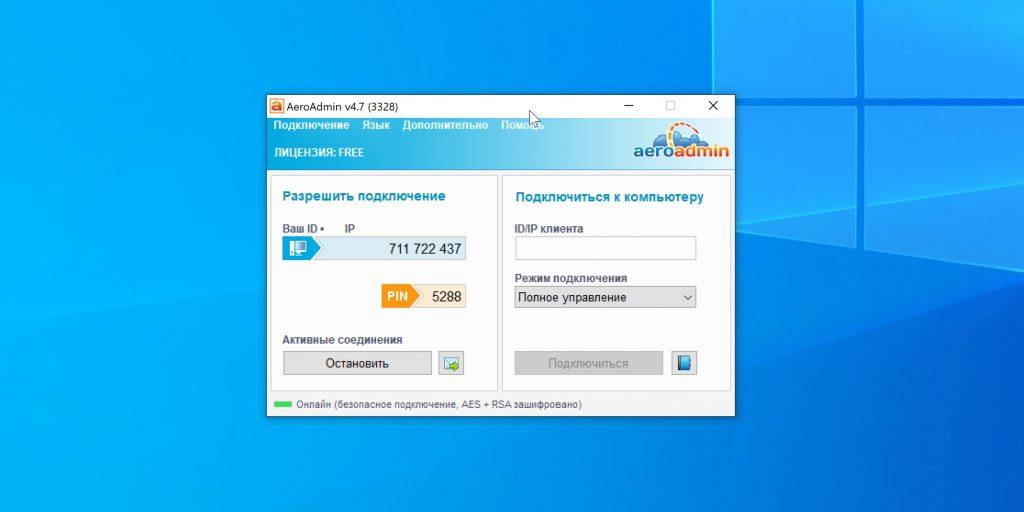 Програми для віддаленого доступу до комп'ютера: AeroAdmin
