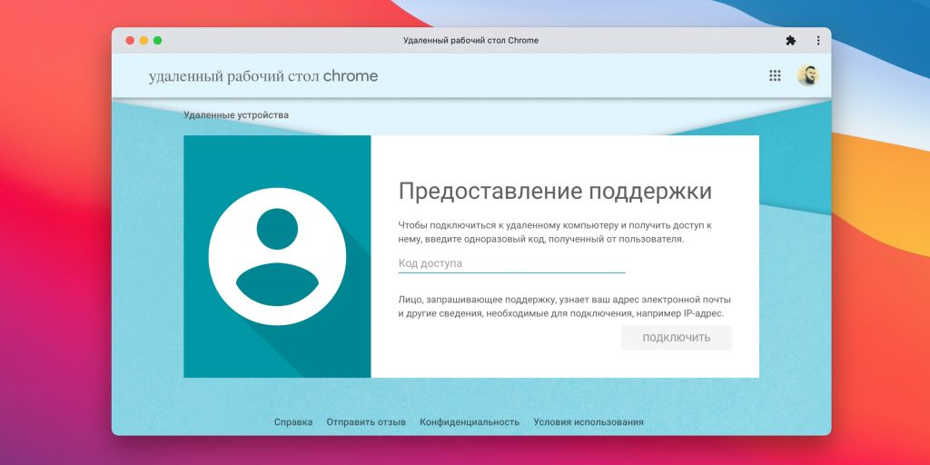 Програми для віддаленого доступу до комп'ютера: «Віддалений робочий стіл Chrome»