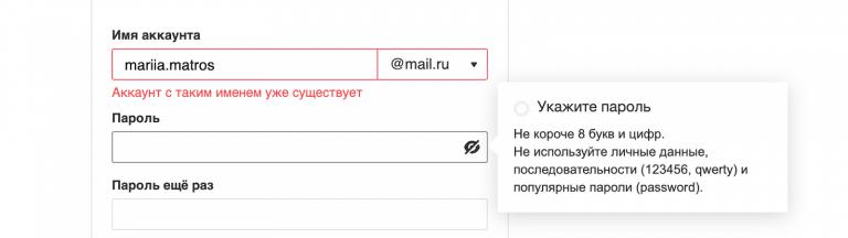 як створити пошту