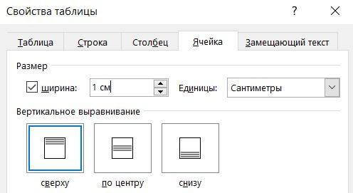 Як створити кросворд в Miсrosoft Word