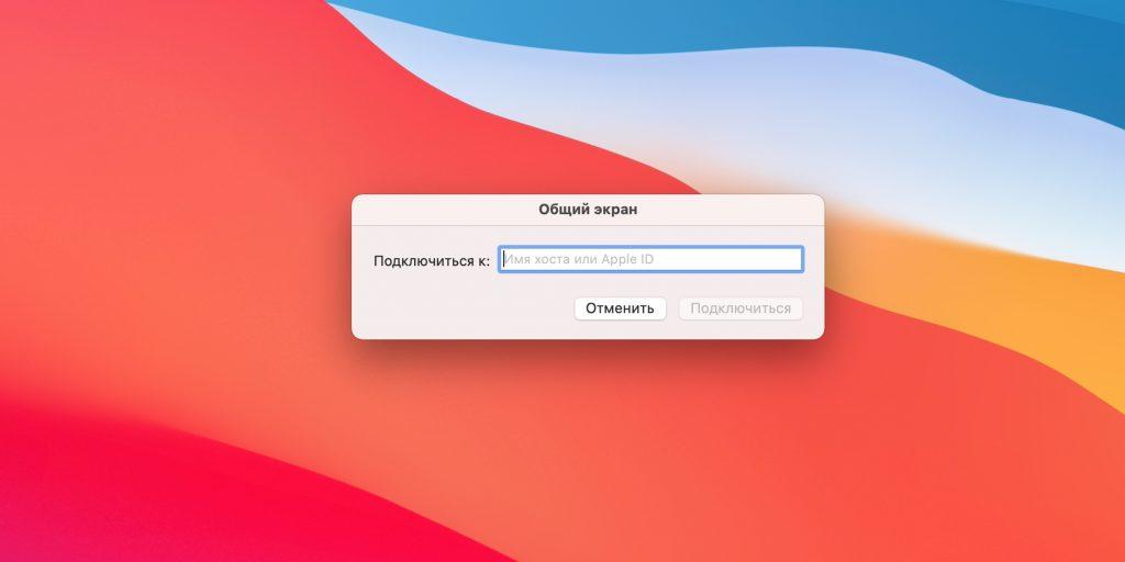 Віддалений доступ: «Загальний екран»