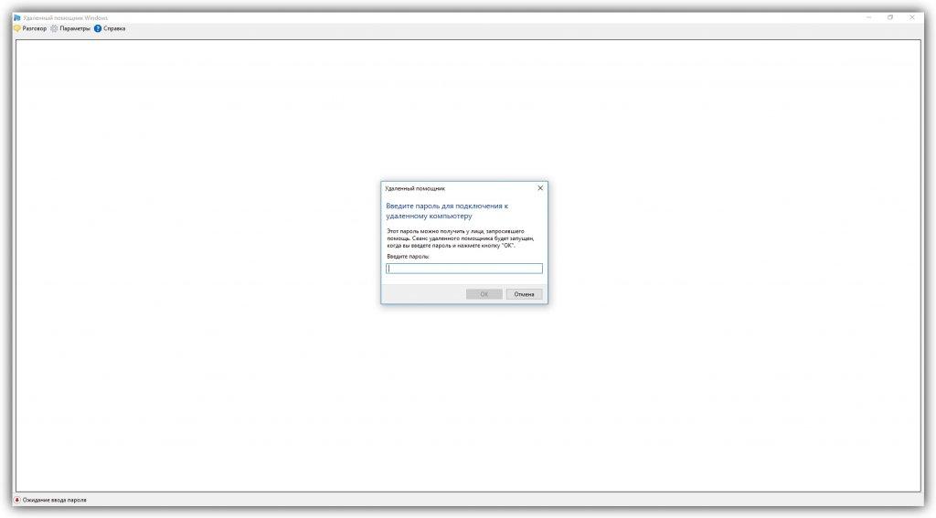 Віддалений доступ: «Віддалений помічник Windows», інструкція для клієнта