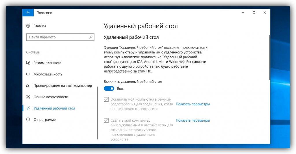 Віддалений доступ: «Віддалений робочий стіл», інструкція для сервера
