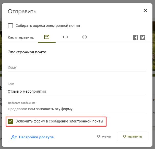 Налаштування відправлення листа з опитуванням в Google Forms
