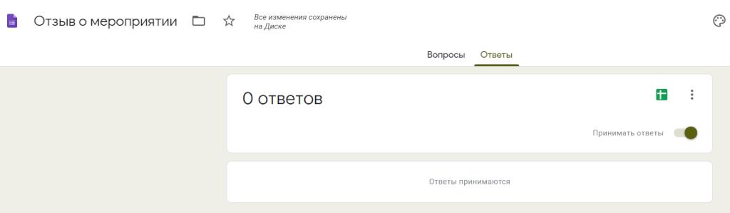 Сторінка відповідей в Google Forms