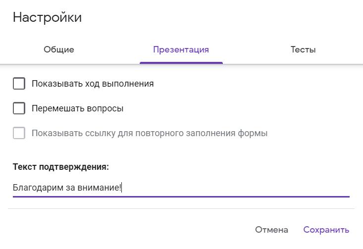 Налаштування презентації Google Forms