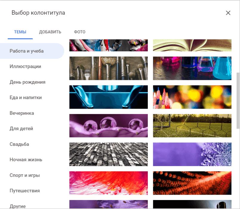 Вибір колонтитула Google Forms
