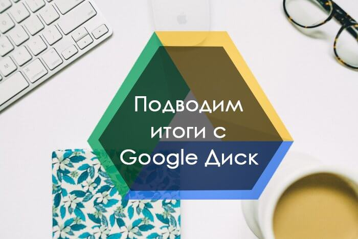 Гугл Диск навіщо він потрібен