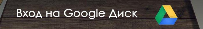 Вхід на Гугл Диск