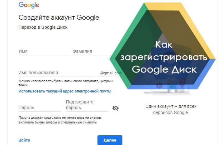 Як зареєструвати Гугл Диск