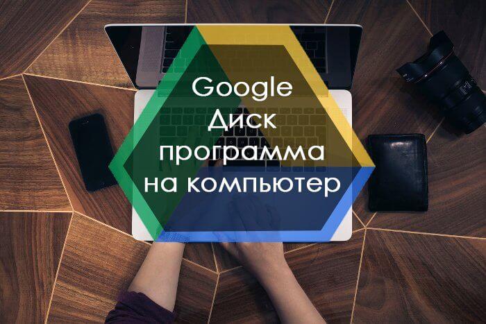 Гугл Диск спеціальна програма