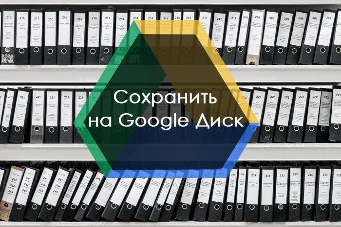 Збережемо на Гугл Диск