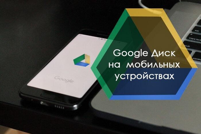 Гугл Диск на мобільних пристроях