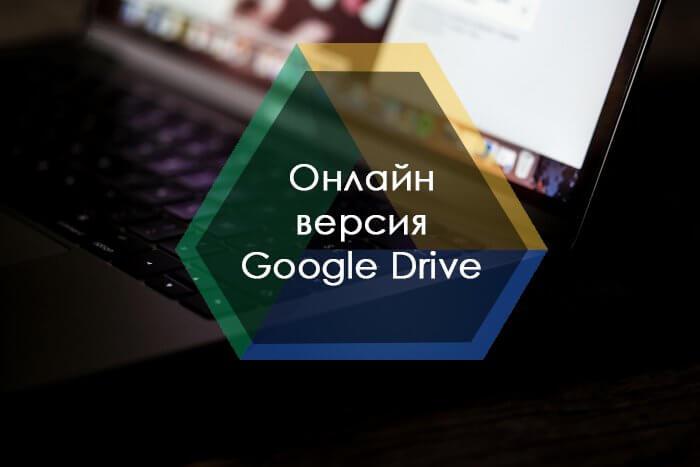 Онлайн версія Google Drive