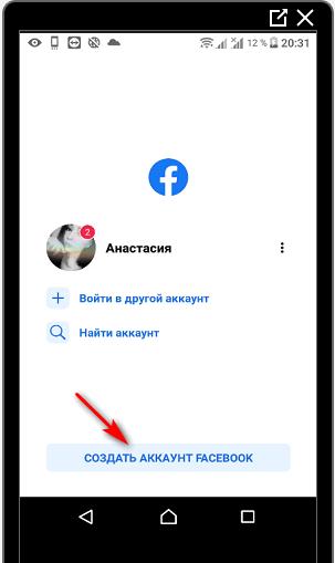 Створити другий аккаунт в Фейсбуці